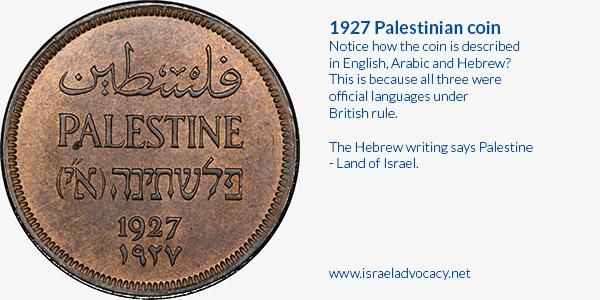 palestine-coin-hebrew-arabic