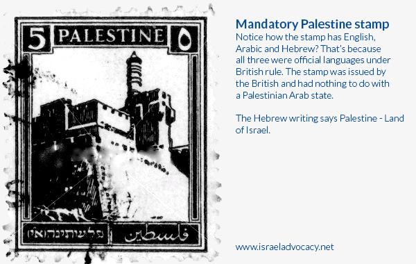 palestine-stamp-hebrew-arabic